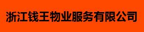 浙江钱王物业服务有限公司