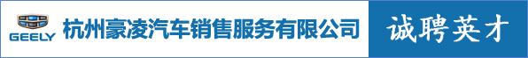 杭州豪凌汽车销售服务有限公司