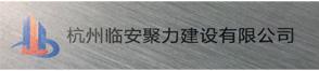 杭州临安聚力建设有限公司