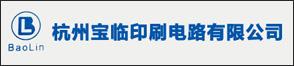 杭州宝临印刷电路有限公司