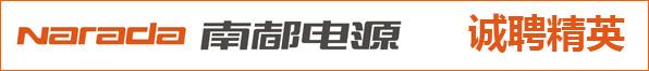 浙江南都电源动力股份有限公司