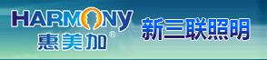 杭州新三联照明电器有限公司