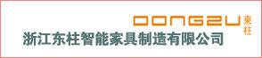 浙江东柱智能家具制造有限公司