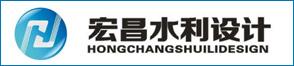 浙江宏昌水利设计有限公司临安分公司