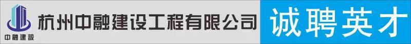 杭州中融建设工程有限公司