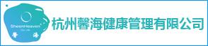 杭州馨海健康管理有限公司