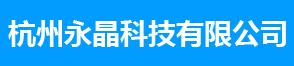 杭州永晶科技有限公司