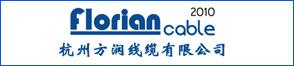 杭州方润线缆有限公司
