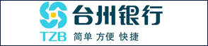 台州银行股份有限公司杭州临安支行