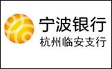 宁波银行股份有限公司杭州临安支行