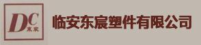 临安东宸塑件有限公司