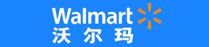 沃尔玛(浙江)百货有限公司临安钱王街分店