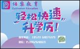 浙江培黎教育科技集团