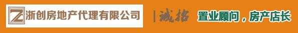 杭州浙创房地产代理有限公司