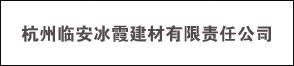 杭州临安冰霞建材有限责任公司