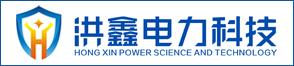 杭州洪鑫电力科技有限公司