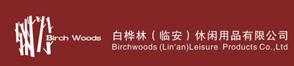 白桦林(临安)休闲用品有限公司