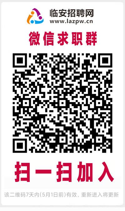 杭州市生态环境局临安分局公开招聘编外工作人员总成绩公示